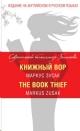 Книжный вор. The Book Thief